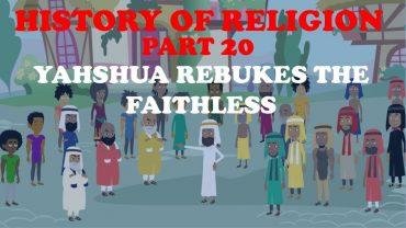 HISTORY OF RELIGION (Part 20): YAHSHUA REBUKES THE FAITHLESS